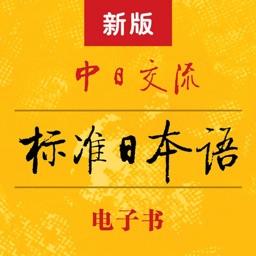 新版中日交流标准日本语 - 标日电子书
