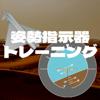 Takaaki Urano - パイロット適正(姿勢指示器)検査トレーニング アートワーク
