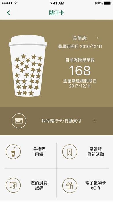 Starbucks TW Screenshot