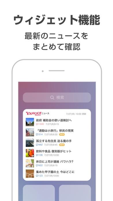 Yahoo!ニュース ScreenShot4