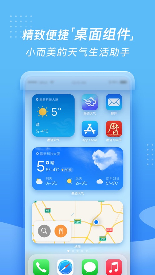 墨迹天气-看天气用墨迹 App 截图