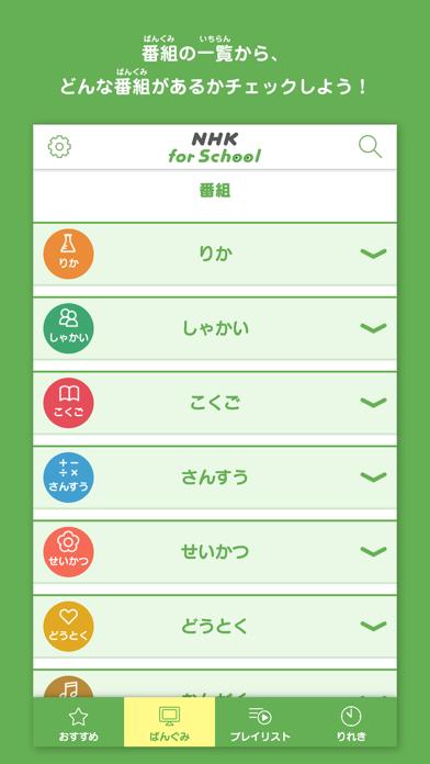 NHK for Schoolのおすすめ画像4