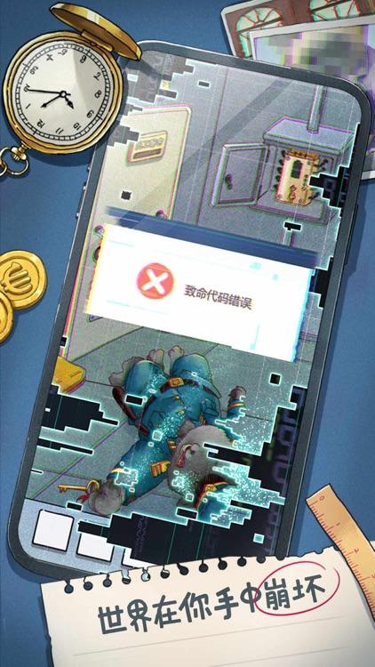 咪莫-打破次元壁密室解谜 screenshot-0