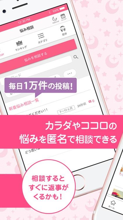 ラルーン - 生理日管理/排卵日予測アプリ screenshot-4