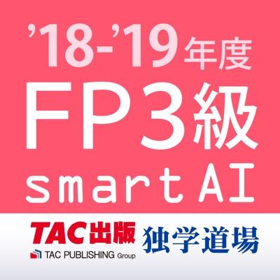FP3級過去問題集SmartAI