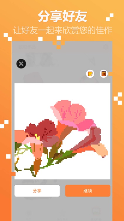 像素涂色游戏—像素数字填色画画 screenshot-6