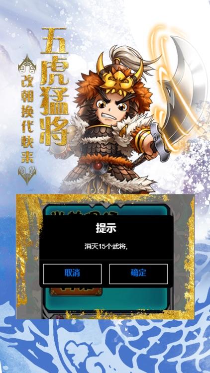 主公挺住-激情策略手游卡牌 screenshot-4