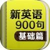 新英语900句基础篇-实用生活口语听力语法