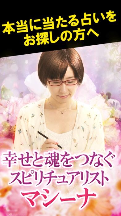 TV絶賛◆予約殺到【名前占い】占い師マシーナのスクリーンショット1