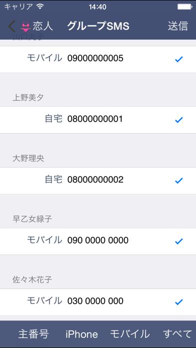 連絡先グループ管理 - グルピング Lite ScreenShot3