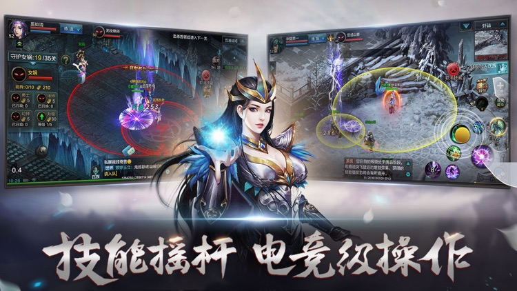 QQ华夏 screenshot-1