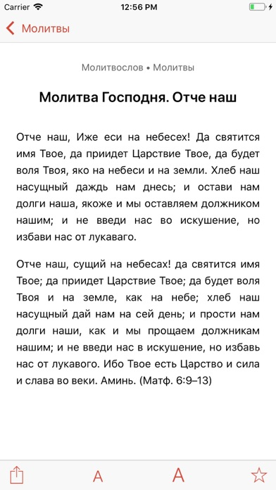 Православный Молитвослов