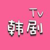 手机韩剧网TV社区 - 从此追剧路上不孤单