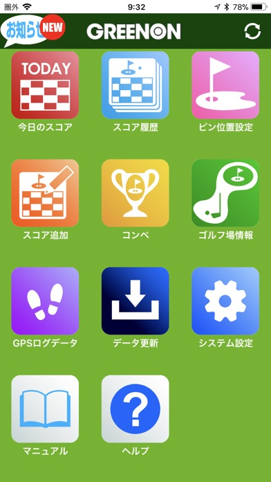 GREENON (グリーンオンアプリ)のスクリーンショット2