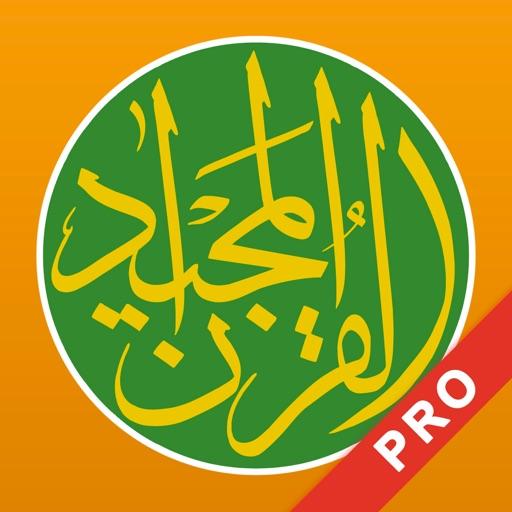 Quran Majeed Proالقرآن Ramadan