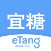 宜糖-糖尿病必备