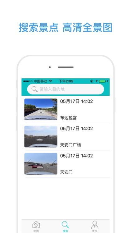 旅行街景地图-中国景区实况全景地图 screenshot-4