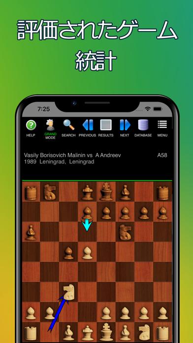チェスーコーチ付き。 学び、遊ぶ。 ScreenShot8