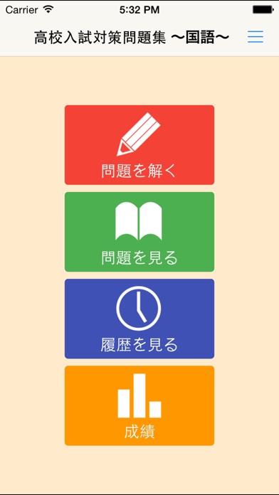 高校入試・受験対策問題集〜国語〜【2018年度版】スクリーンショット1