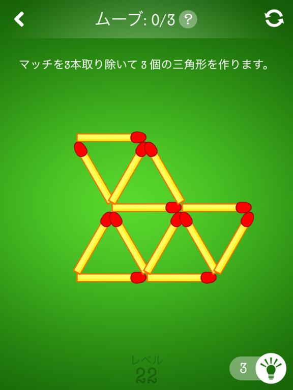 マッチ棒パズルゲーム ~ Matchsticks gameのおすすめ画像4