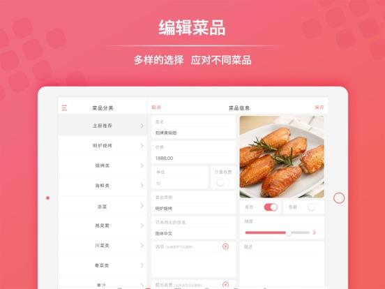 饭点点餐智能收银系统 screenshot 6