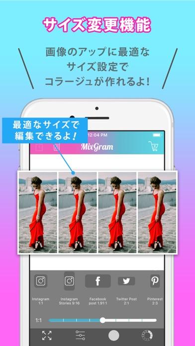 写真加工 - 画像編集 - コラージュ - Mixgramスクリーンショット8