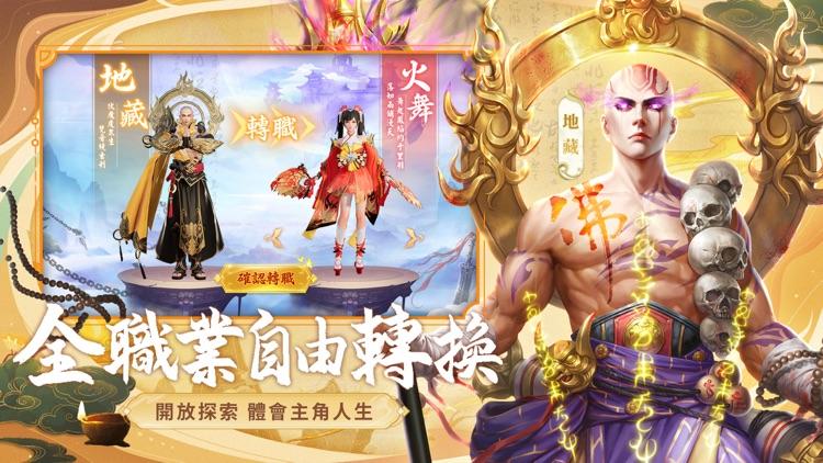 新仙俠:起源 screenshot-3