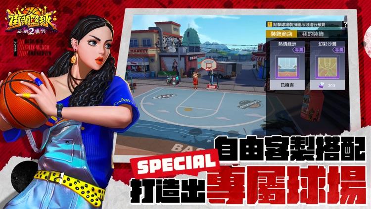 街頭籃球2:影子籃球員聯動 screenshot-5