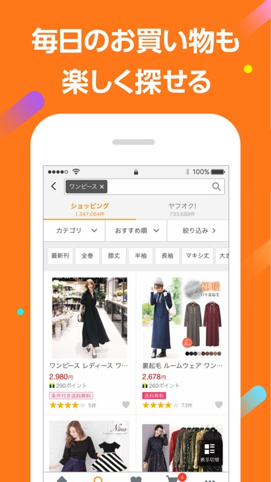 Yahoo!ショッピングのスクリーンショット1