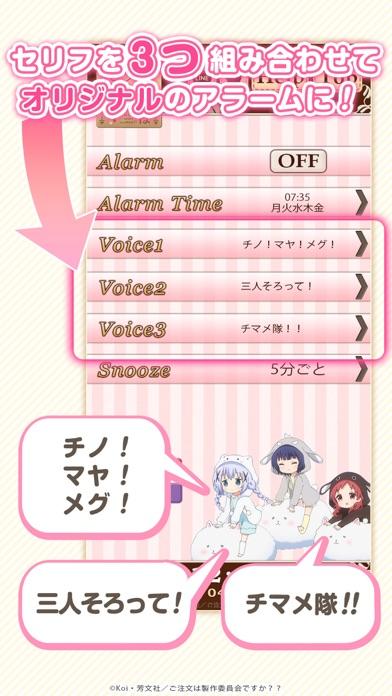 ごちうさアラーム ~チマメ隊編~ screenshot1