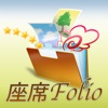 座席Folio<座席表ポートフォリオ> - iPadアプリ