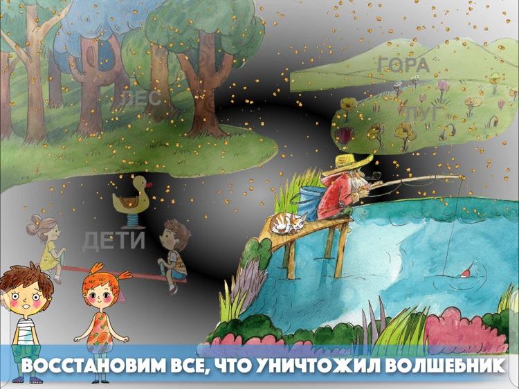 ЧИТАНИЯ. Учит читать по-русски screenshot-7
