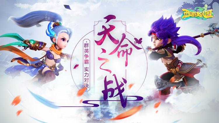 西游女儿国-热血西游再续修仙情缘 screenshot-0