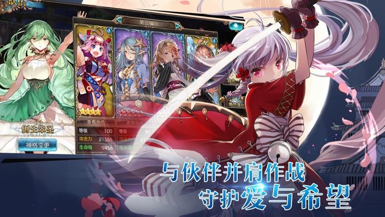 苍蓝境界:超燃二次元游戏 screenshot-4