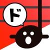 ドレミのおけいこ 音符と楽譜の読み方練習アプリ - iPhoneアプリ
