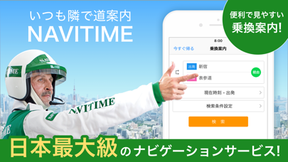 NAVITIME(乗換と地図の総合ナビ) ScreenShot6