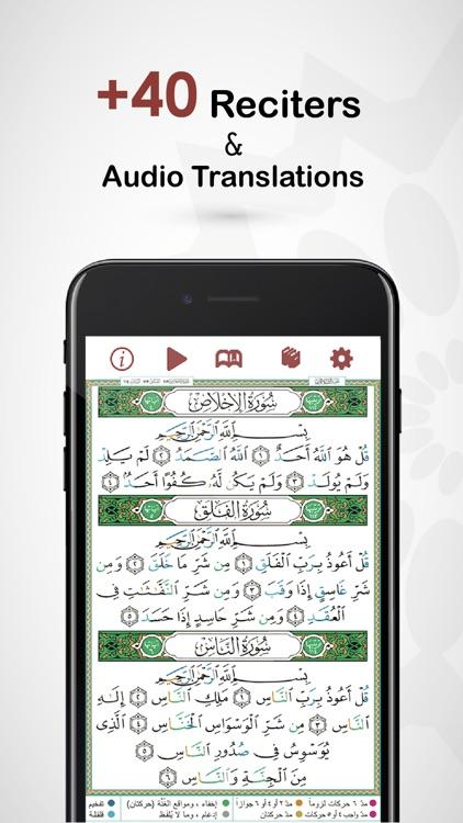 Quran Tajweed Pro | مصحف تجويد screenshot-3