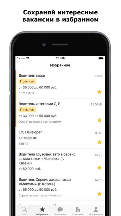 Поиск вакансий на Работа66.ру