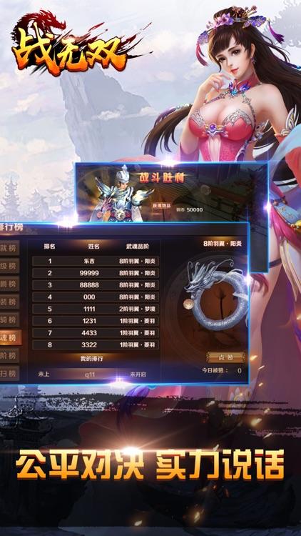 战无双·斩-正统三国志国战动作手游 screenshot-3
