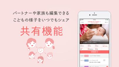 ベビレポ:赤ちゃんの育児記録や成長曲線アプリのおすすめ画像3