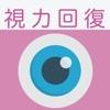 視力回復トレーニング -マジカルアイ・ガボールパッチ・立体視 - iPadアプリ