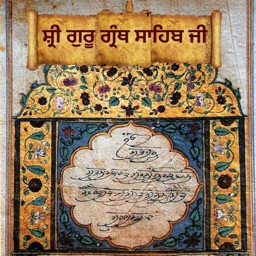 Shri Guru Granth Sahib Ji Bani