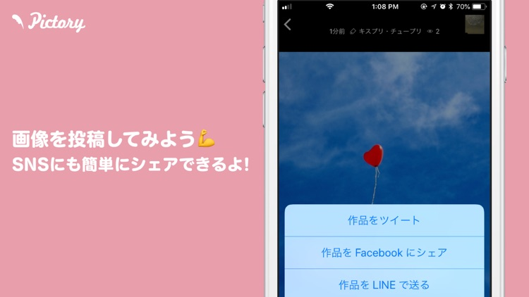 プリ画投稿アプリ - ピクトリー screenshot-4