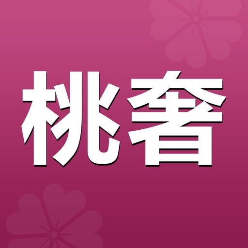 桃奢生活-情趣生活社区电商平台 iOS App