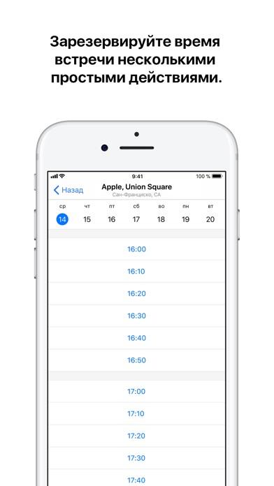 Поддержка Apple Скриншоты6