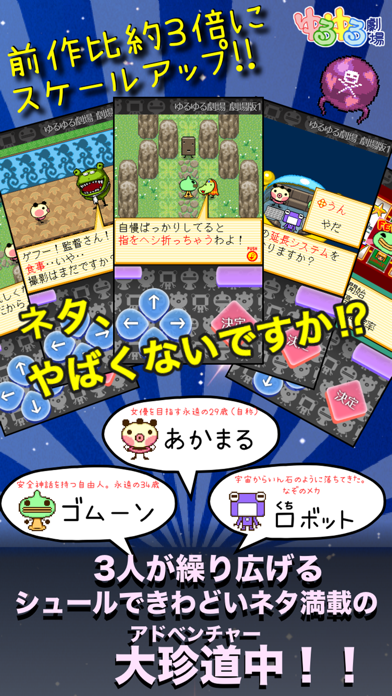 ゆるゆる劇場-劇場版-1 screenshot1