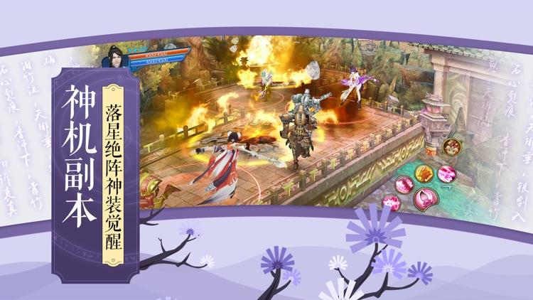 新诛仙 screenshot-2