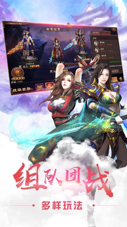剑荡仙途-大型3D武侠动作手游 screenshot-4