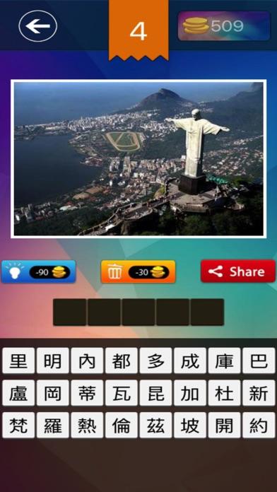 看图猜城市 - 地理知识大全测试屏幕截圖4