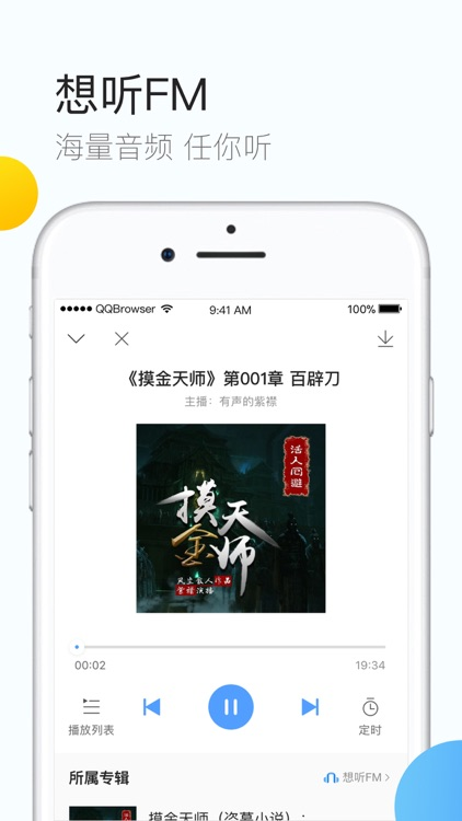 QQ浏览器-王卡免流量看视频直播 screenshot-3